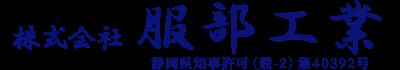 静岡県菊川市、御前崎市などで鉄骨鍛冶工事・鉄骨溶接は株式会社服部工業|求人中